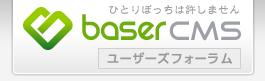 baserCMSユーザーズ